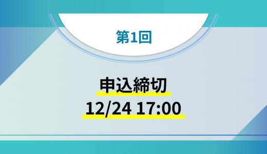 第1回オンラインミニセミナーの申し込み締め切り間近!!