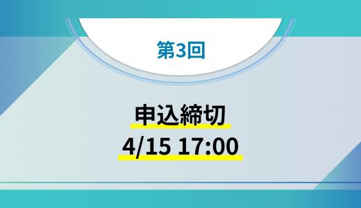 第3回オンラインミニセミナーの申し込み締め切り間近!!